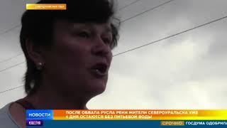 В Североуральске из-за отсутствия воды возросла угроза заражения гепатитом