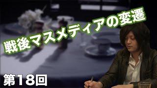 第18回 戦後マスメディアの変遷 【CGS 古谷経衡】