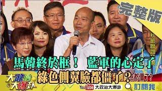 2019.09.15大政治大爆卦(下) 馬韓終於框! 藍軍的心定了 綠色側翼臉都僵了?