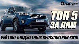 ТОП-5 БЮДЖЕТНЫХ КРОССОВЕРОВ. ДЕШЕВЛЕ НЕКУДА!