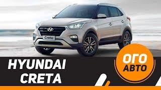 Обновленный Hyundai Creta 2018-2019. Первый обзор.