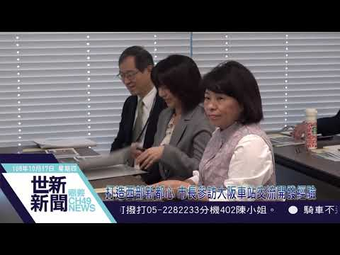 打造西部新都心 市長參訪大阪車站交流開發經驗