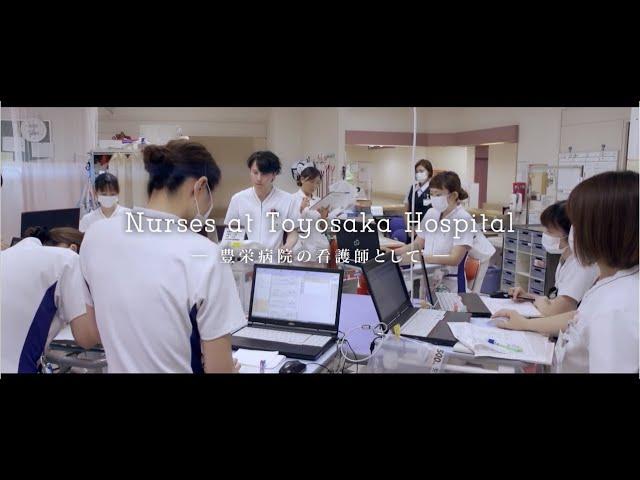 【豊栄病院】採用プロモーションムービー 看護師編