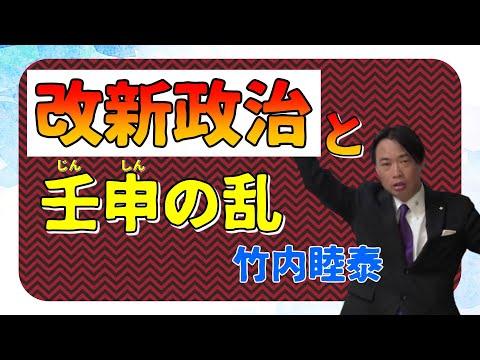 竹内の日本史 戦略図解ボード #013 改新政治と壬申の乱1