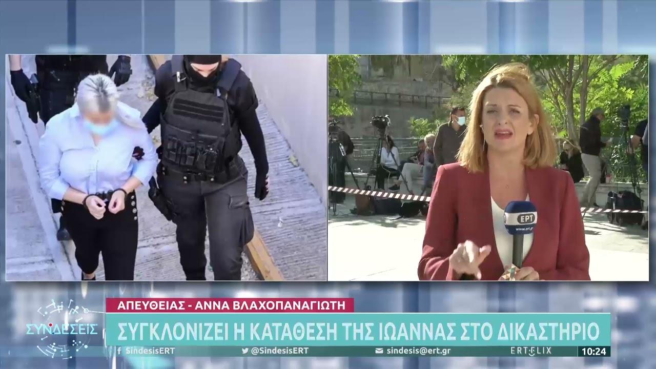 Χείμαρρος η συγκλονιστική κατάθεση Ιωάννας: Δεν έχει μετανιώσει η δράστρια    30/9/21   ΕΡΤ