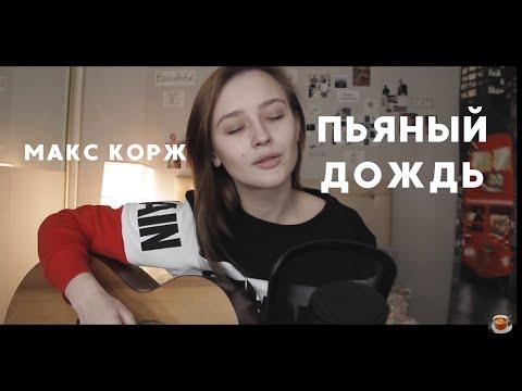 Макс Корж - Пьяный дождь (cover by Valery. Y./Лера Яскевич)