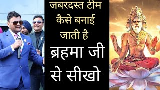 How To Build Team Learn From Brahma JI By MLM Guru JI Innovate Ankush Sharma - INNOVATE
