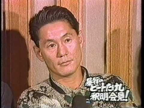 NAVER まとめ【戦後史上最強の記者会見】1986年たけしフライデー襲撃事件