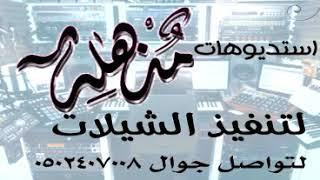 شيله 2018 باسم ابو حمزه @ ششيله من بحور البحر @ ررروعه قابله لتعديل تحميل MP3