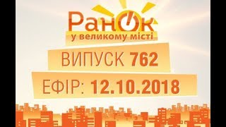 Утро в Большом Городе - Выпуск 762 - 12.10.2018