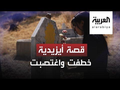 العرب اليوم - شاهد: أيزيدية تعود لزيارة موقع احتجازها لدى
