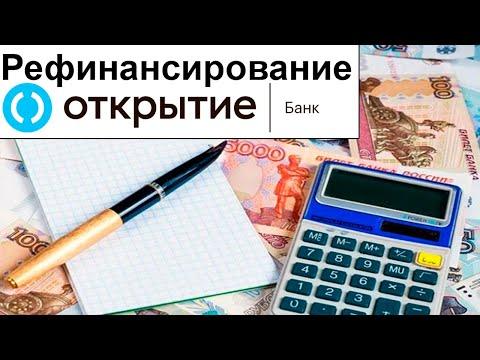 Рефинансирование кредита в банке Открытие