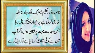 zaroorat rishta for female detail in minahil beauty tips 16