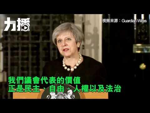 文翠珊:不向恐怖屈服