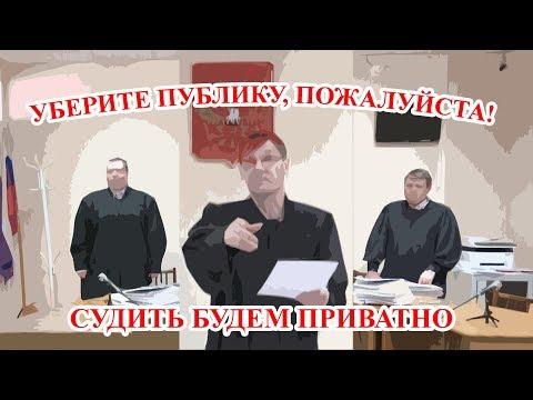 Уберите публику, пожалуйста, — судить будем приватно!