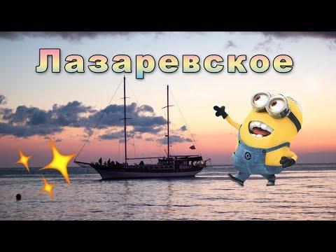 VLOG: Отдых на море 2018/Лазаревское/часть 1