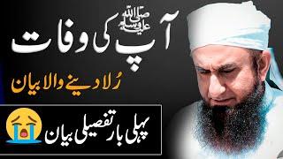 Molana Tariq Jameel Latest Bayan 15 July 2021