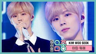 [쇼! 음악중심] 김우석 - 이따 뭐해 (KIM WOO SEOK - What Are You Up To Tonight?), MBC 210206 방송