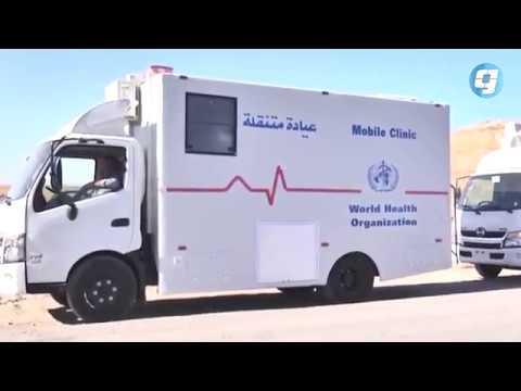 فيديو بوابة الوسط | «الصحة العالمية» تقدم عيادتين طبيتين متنقلتين إلى بنغازي بتمويل أوروبي