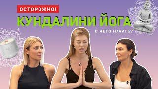 Осторожно Кундалини йога. Опасная но эффективная .С чего начать ? | SISTER'S AROMA
