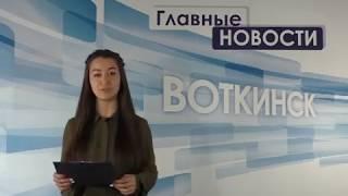 «Главные новости. Воткинск» 10.05.2018