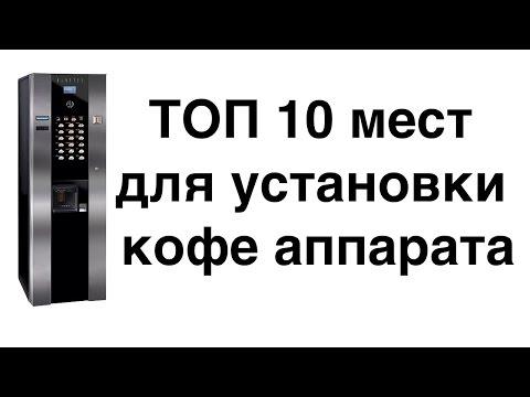 ТОП 10 мест для установки кофейных автоматов