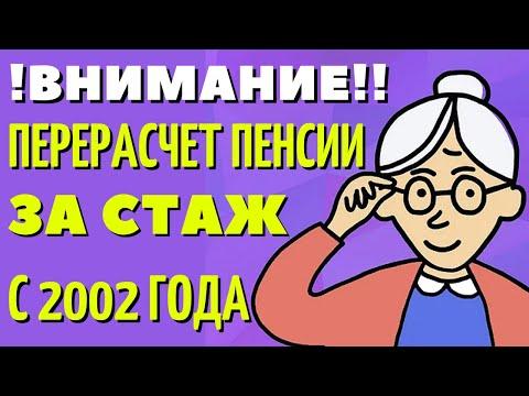 ХОРОШАЯ НОВОСТЬ!!!  Перерасчет пенсии за стаж с 2002 года
