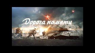 «Дорога памяти»: Внучка Героя Советского Союза Малинина о том, как Рокоссовский спас жизнь ее деда