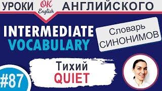 #87 Quiet - Тихий 📘 Английские слова синонимы INTERMEDIATE