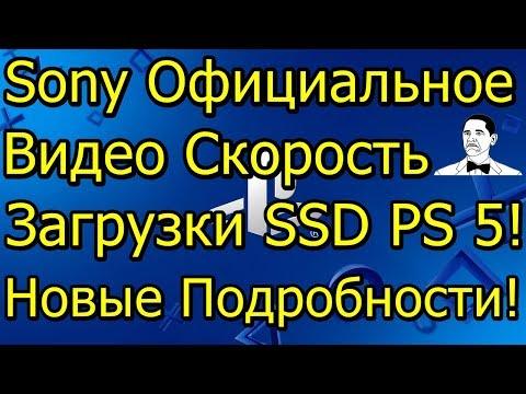 Sony Официальное Видео! Скорость Загрузки SSD PS 5! Новые Подробности!