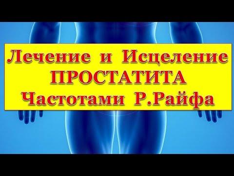 Исцеление от простатит простатит метронидазол мг