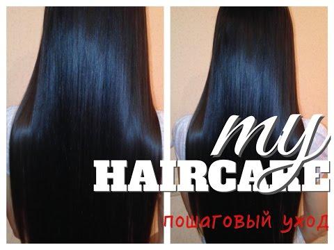 КАК Я УХАЖИВАЮ ЗА ВОЛОСАМИ?| МОИ ПРАВИЛА И СЕКРЕТЫ| Пошаговый уход за волосами