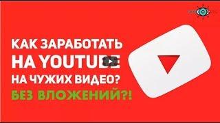 Как Заработать на Чужих Видео на Ютубе без Вложений