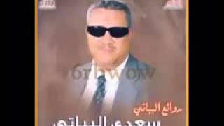 تحميل اغاني سعد البياتي الشمس قد قسمت نصفين MP3