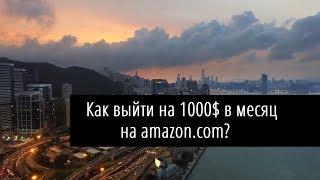 1000 ДОЛЛАРОВ В МЕСЯЦ НА АМАЗОН / ВЫБРАТЬ ТОВАР ПРАВИЛЬНО /  ЧТО ДЕЛАТЬ СЕГОДНЯ?