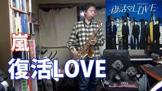 """Fukkatsu LOVE"" (Arashi) Tenor Saxophone Cover"