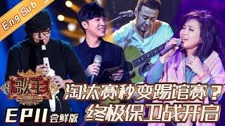 [ENG SUB]《歌手2019》EP11 尝鲜版:陈楚生空降踢馆 刘欢吴青峰金曲接招!Singer 2019【湖南卫视官方HD】