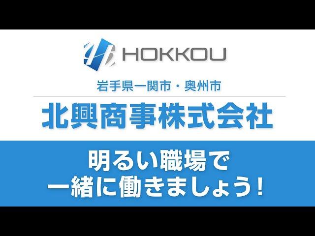 北興商事株式会社リクルート動画