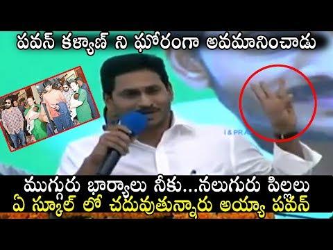 AP CM YS Jagan Mohan Reddy SENSATI0NAL Comments On Pawan Kalyan Personal Life | YSRCP Party | TV