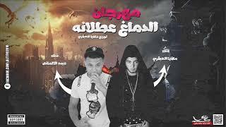 تحميل اغاني مهرجان دماغ عطلانه 2018 | عبده الالمانى و مافيا العبقرى | توزيع مافيا العبقرى MP3