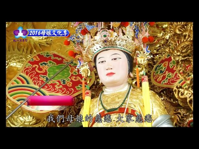 2016松山慈惠堂母娘文化季 -【拜拜愛台灣】