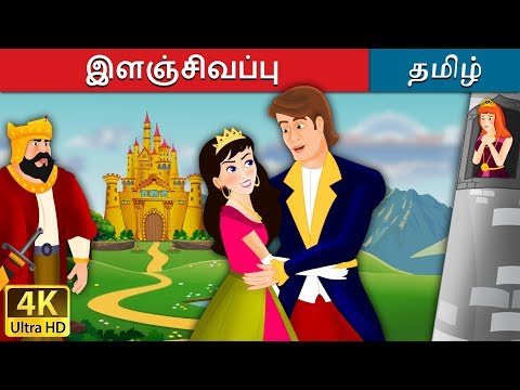 இளஞ்சிவப்பு   Pink in Tamil   Fairy Tales in Tamil   Tamil Fairy Tales