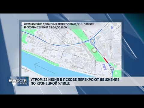 Новости Псков 21.06.2018 # Утром 22 июня в Пскове перекроют улицу Кузнецкую