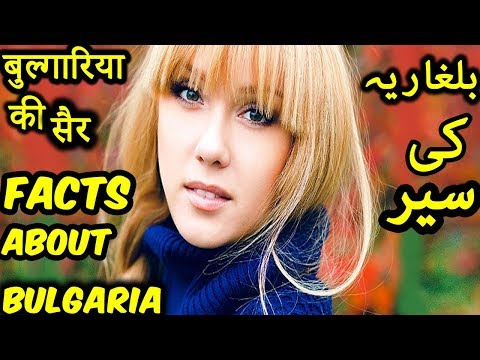 Facts About Bulgariya|Full History And Documentary About Bulgaria In Urdu & Hindi | بلغاریہ کی سیر