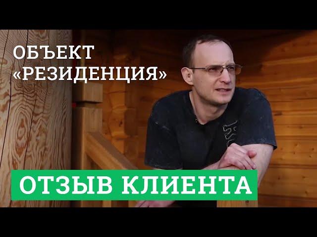 Постер для видео - Отзыв заказчика Романа. Объект «Резиденция»