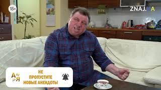 Анекдот о супружеском долге 18+ #Анекдоты от А до Я | ржака смотреть всем