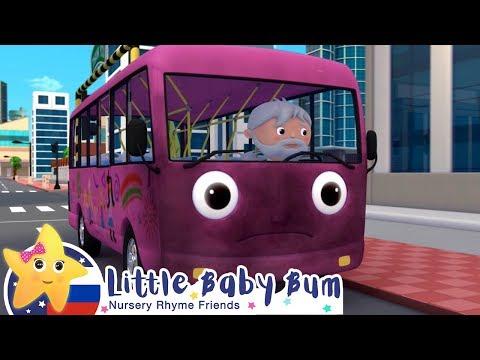 Детские песни | Детские мультики | колесо сын автобус видео для детей | ABCs 123s | Литл Бэйби Бам видео