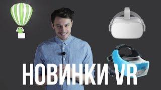 VR Новинки - начало 2018 года: OCULUS GO, VIVE FOCUS, MIRAGE SOLO