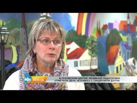 Новости Псков 21.03.2017 # День человека с синдромом Дауна