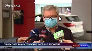 Για απαξίωση των γιατρών κάνει λόγο ο ιατρικος συλλογος Μαγνησίας 3 12 2020
